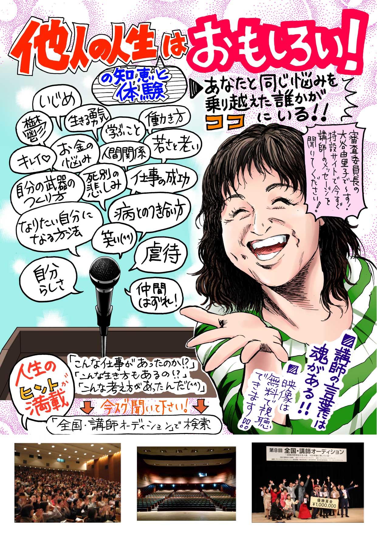 マンガ版チラシ2018ura.jpg