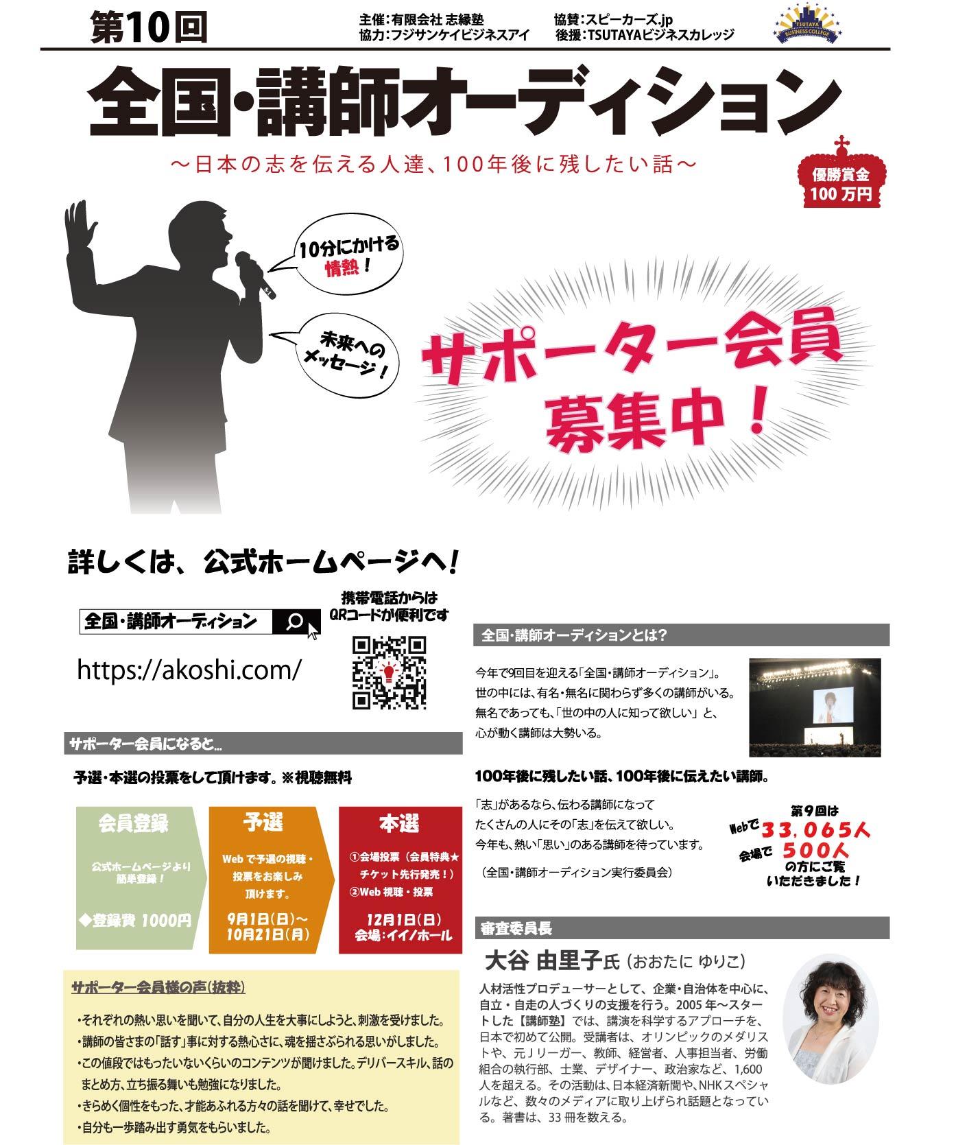 講師オーディションチラシ_サポーター会員用2019 表改.jpg